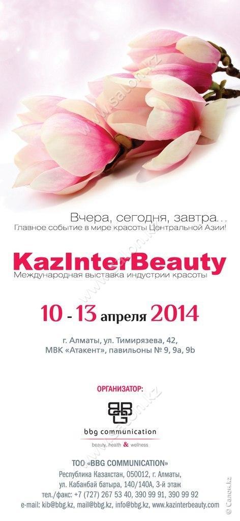 В алматы прошла самая крупная в центральной азии международная выставка индустрии красоты kazinterbeauty