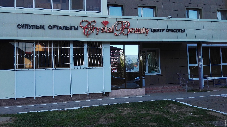 ул. кунаева, 14 нурсая-1 офис 2/1 схема проезда