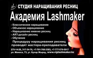 Academy Lashmaker