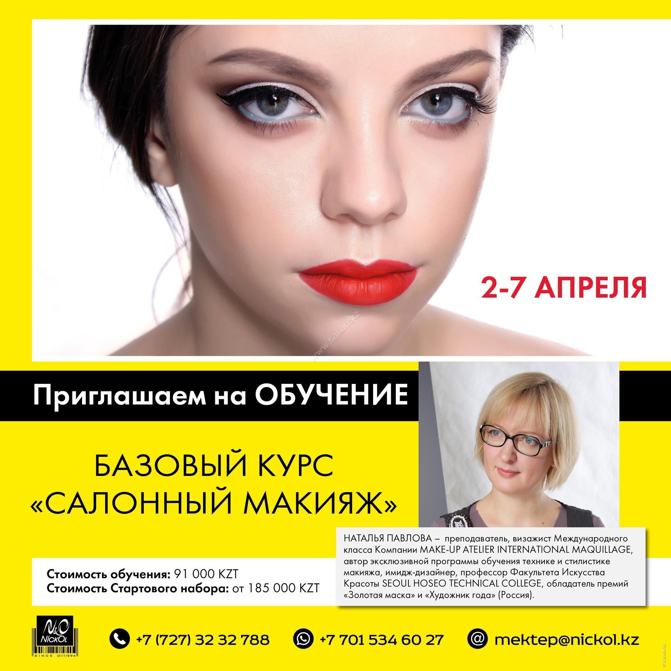 Наталья павлова визажист частное фото девушек на работе